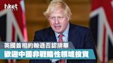 否認排華 英首相約翰遜:歡迎中國非戰略性領域投資 - 香港經濟日報 - 中國頻道 - 國情動向