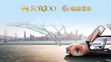 虎都(02399-HK)揚帆啟航進軍汽車電商新零售