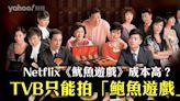 Netflix《魷魚遊戲》成本高?TVB 只能拍「鮑魚遊戲」