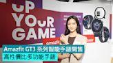 Amazfit GT3 系列智能手錶開售,高性價比多功能手錶 - Qooah