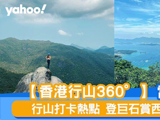【行山路線】360度睇雷打石:行山打卡熱點 登巨石賞西貢全貌