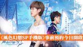 《風色幻想SP手機版》事前預約今日開啟 公開遊戲代言人「棉花糖樂團」及多項活動 - 香港手機遊戲網 GameApps.hk