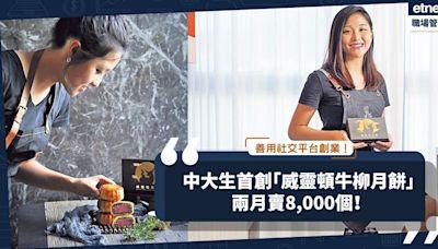22歲中大女生首創「威靈頓牛柳月餅」!用社交平台分享食譜兼做推廣,兩個月賣8,000個!   行政人員