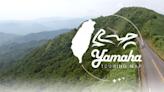 【台灣山葉】2020旅遊地圖帶您遊遍台灣領好禮