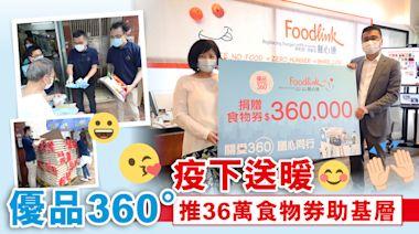 疫下送暖 優品360°推36萬食物券助基層 - 晴報 - 時事 - 熱話