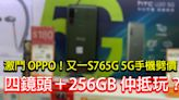 激鬥 OPPO!又一S765G 5G手機劈價!四鏡頭+256GB 仲抵玩?