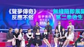 聲夢傳奇|收視高達24.9點 無綫招募第二季學員 - 今日娛樂新聞 | 香港即時娛樂報道 | 最新娛樂消息 - am730