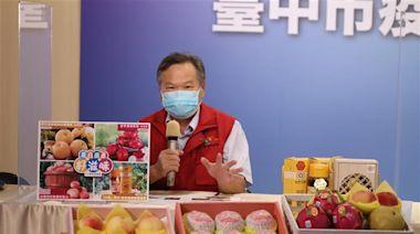 盧秀燕、農業局長蔡精力推台中當季盛產水果