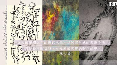 水墨聯展「本來無一墨」:由「無墨」到「生墨」,渲染出一片屬於自己的水墨世界