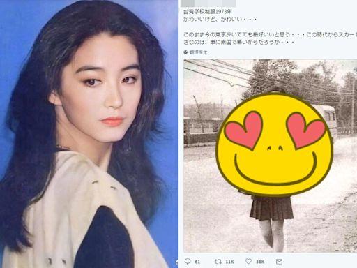 林青霞19歲仙照出土 轟動日本網友