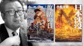 科幻小說巨星小松左京,對人類歷史與未來的思考及其對世界級暢銷書《三體》的影響