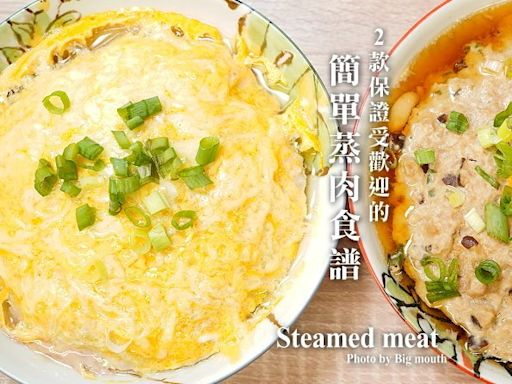 電鍋蒸肉,開胃又下飯!2款簡單做法分享~