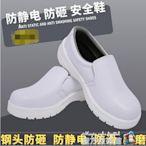 白色安全鞋防砸防靜電鋼包頭食品面包廠無塵室工程勞保防護鞋BLBH