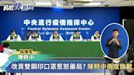 快新聞/改賣雙鋼印口罩惹藥局抱怨 陳時中2度致歉