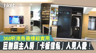 【裝修設計】屋主要求多櫃多層次 368呎港島舊樓滿足4大要求仲有巨無霸主人房 - 香港經濟日報 - 地產站 - 家居生活 - 裝修設計