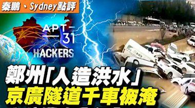 【秦鵬直播】鄭州人造洪水?傳京廣隧道千車被淹
