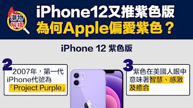 【潮物解構】iPhone12又推紫色版,為何Apple偏愛紫色?