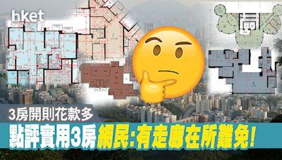 網民點評實用3房開則! 一定有玄關同走廊?網民:兩個浴室最緊要 - 香港經濟日報 - 地產站 - 地產新聞 - 人物/專題