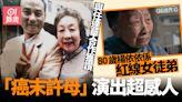 踩過界II|80歲「許母」楊依依人生勁精彩 60歲先入行:一試就得