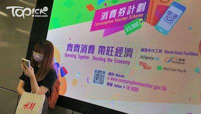 【消委會】消委會接379宗消費券相關投訴 提醒商戶不應設最低消費 - 香港經濟日報 - TOPick - 新聞 - 社會