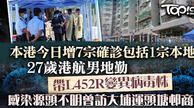 【新冠肺炎】今日新增7宗確診涉1宗本地源頭不明 27歲男地勤帶L452R變種病毒 - 香港經濟日報 - TOPick - 新聞 - 社會