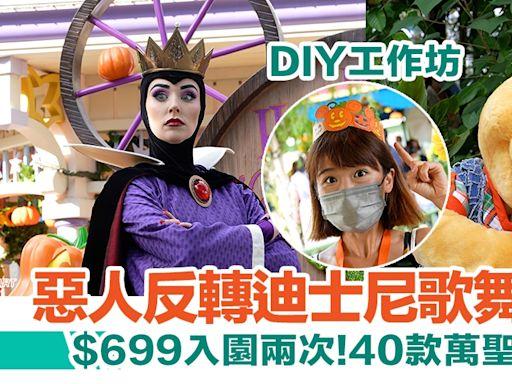 迪士尼萬聖節2021|惡人反轉迪士尼歌舞匯演!$699入園兩次+主題美食 | HolidaySmart 假期日常