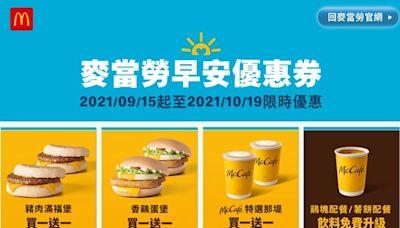 麥當勞94狂!早餐連續28天買1送1 豬肉滿福堡不用25元