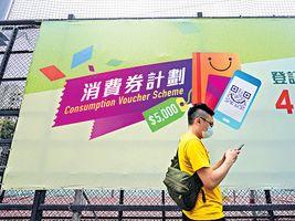 消費券常態化 推動科技應用 - 香港經濟日報 - 報章 - 評論