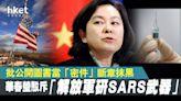 解放軍研SARS武器?華春瑩斥圖書當「密件」斷章抹黑 - 香港經濟日報 - 中國頻道 - 國情動向