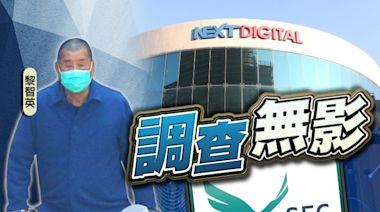 《蘋果》散布假新聞分化香港社會 股價異動 證監會調查無進展