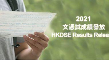 文憑試DSE|DSE放榜日成績公布方法一覽【附相關連結】 (18:00) - 20210720 - 即時熱點