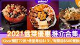 【盆菜2021】盆菜優惠推介27間!Klook預訂72折/低至每位$131/送$500餐飲券