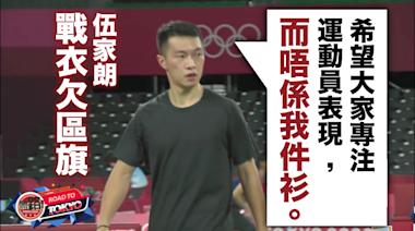 【東京奧運】伍家朗為戰衣缺區旗解畫 :積極處理中、希望下仗賽前修正