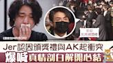 【調教你MIRROR】Jer與AK樂壇爭獎起衝突 柳應廷爆喊剖白跟兄弟放下心結 - 香港經濟日報 - TOPick - 娛樂