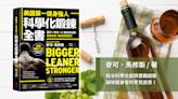 健身的人可以喝酒嗎?研究:適度飲酒其實可以減輕體重!