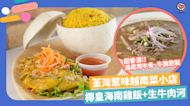 【荃灣美食】越南菜小店大賣原個椰皇海南雞飯+特濃生牛肉湯河