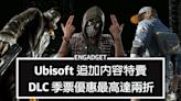 Ubisoft 追加內容特賣!DLC、季票優惠最高達兩折