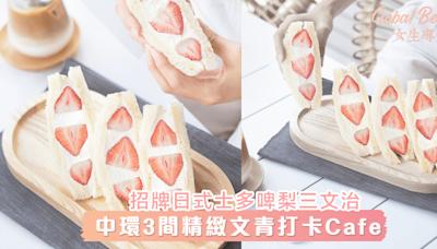 放假同閨蜜Chill足全日!中環3間精緻文青Cafe!招牌日式士多啤梨三文治!