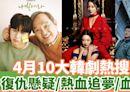 【韓劇推薦】4月10大韓劇熱搜排名《怪物》/《Mouse》/《Penthouse2》 | U Travel 旅遊資訊網站