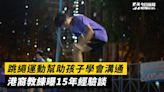 影/跳繩運動幫助孩子學會溝通 港裔教練曝15年經驗談