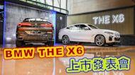 承襲8系列風範!先驅跑旅再進化|BMW The X6上市發表會