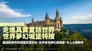 【Y小編帶你吃喝玩樂】走進真實童話世界~世界夢幻城堡特搜