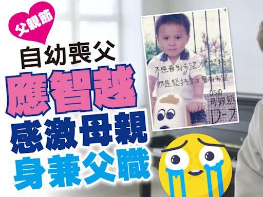 父親節|自幼喪父細貓應智越感激母親身兼父職 - 今日娛樂新聞 | 香港即時娛樂報道 | 最新娛樂消息 - am730