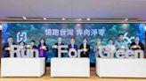 富邦60「Run For Green 領跑台灣 奔向淨零」 | 台灣英文新聞 | 2021-10-28 17:52:52