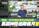 【馬雲現身】螞蟻上市觸礁後馬雲首露面 阿里巴巴升近一成阿里健康飈15% - 香港經濟日報 - 即時新聞頻道 - 即市財經 - 新經濟追蹤