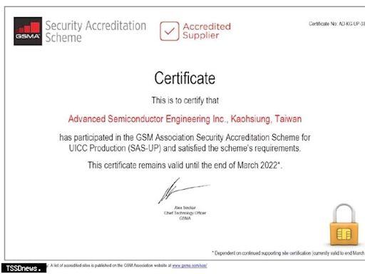 日月光高雄廠取得GSMA認證 加速趨動智慧生活服務