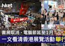 (持續更新)工展會或停辦・書展取消・電腦節1月開 一文看清展覽活動舉行實況 - 香港經濟日報 - 中小企 - 業界頭條