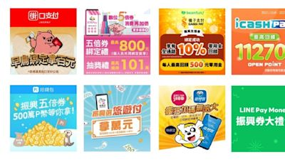 振興五倍券行動支付綁定優惠懶人包:台灣Pay、悠遊付、Line Pay Money數位綁定 - Cool3c