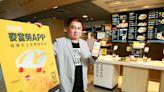 【專訪】麥當勞APP擁600萬麥粉,啟動7年來最大變革,為達哪「兩目標」被罵也要拚? 數位時代 BusinessNext