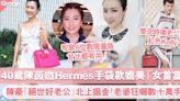 40歲陳茵媺Hermès手袋過十萬限量款多不勝數!限量版更被指與女首富甘比同款|SundayMore